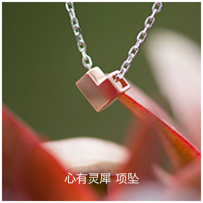 Feel-Love-pendant
