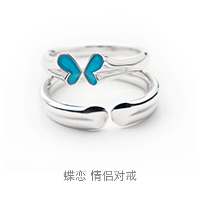 Heartfly-couple-rings