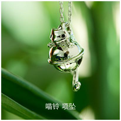 Miumu-Bell-pendant