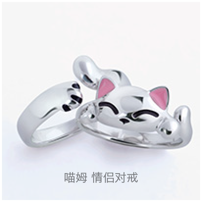 Miumu-couple-rings