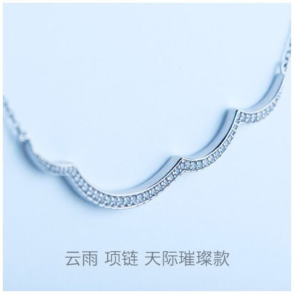 Cloud-skyline-necklace