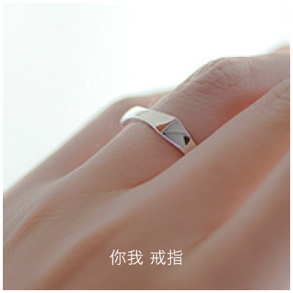 Me-We-ring