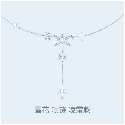 Snowflake-frostwork-necklace