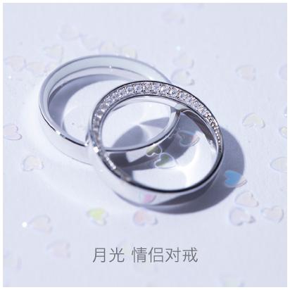 Moon-Light-couple-rings