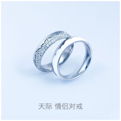 Skyline-couple-rings