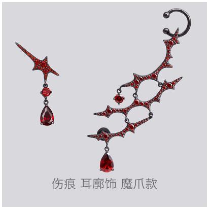Scar-monster-auricle-earring